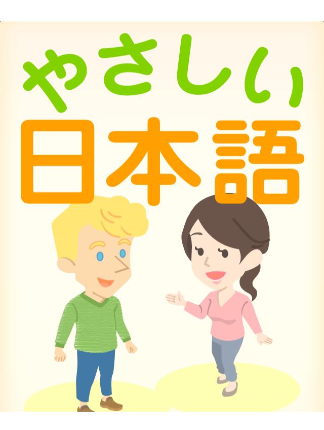 Bí Quyết Học tiếng Nhật giao tiếp nhanh nhất
