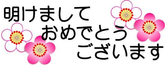 Những lời chúc năm mới bằng tiếng Nhật