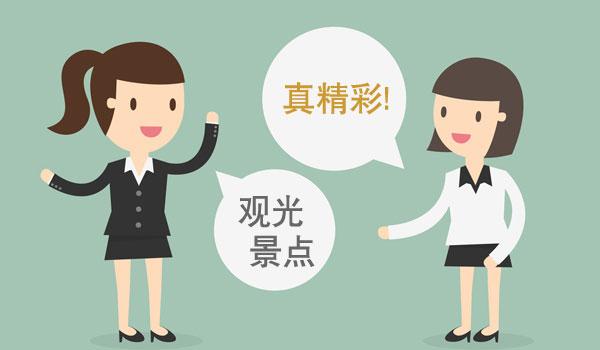 Vì sao nên học Tiếng Trung?