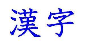 80 Bộ Thủ Cơ Bản Khi Bắt Đầu Học Tiếng Nhật