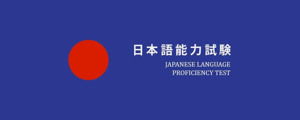 Lịch thi tiếng Nhật JLPT năm 2020