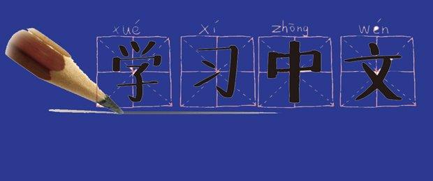 Trung tâm tiếng Trung TpHCM