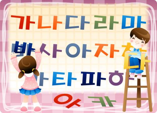 7 Quy tắc nói tiếng Hàn hiệu quả