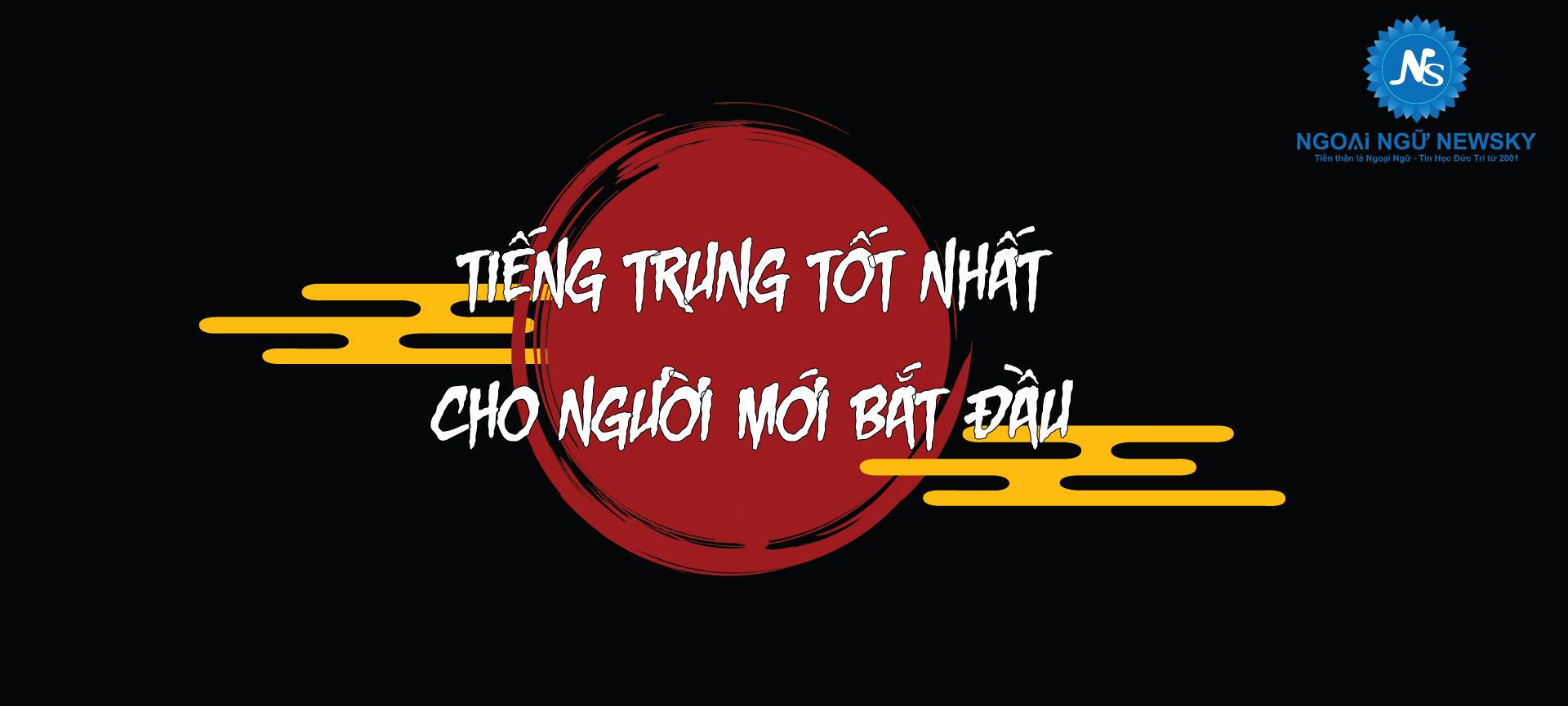Khóa học tiếng Trung tốt nhất cho người mới bắt đầu